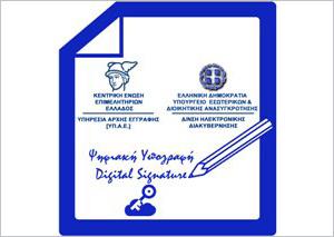 Ψηφιακή Υπογραφή